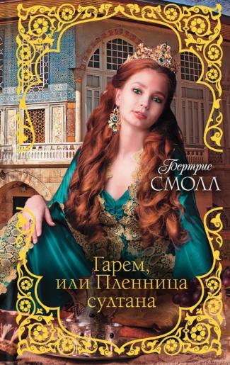 Книжный магазин Бертрис Смолл Книга «Гарем, или Пленница султана» - фото 1