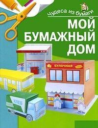 Книжный магазин И. Жукова Комплект книг «Бумажный город» + «Мой бумажный дом» - фото 2