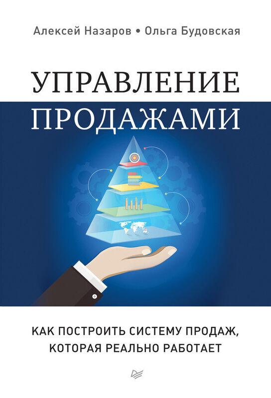 Книжный магазин А. Назаров, О. Будовская Книга «Управление продажами. Как построить систему продаж, которая реально работает» - фото 1