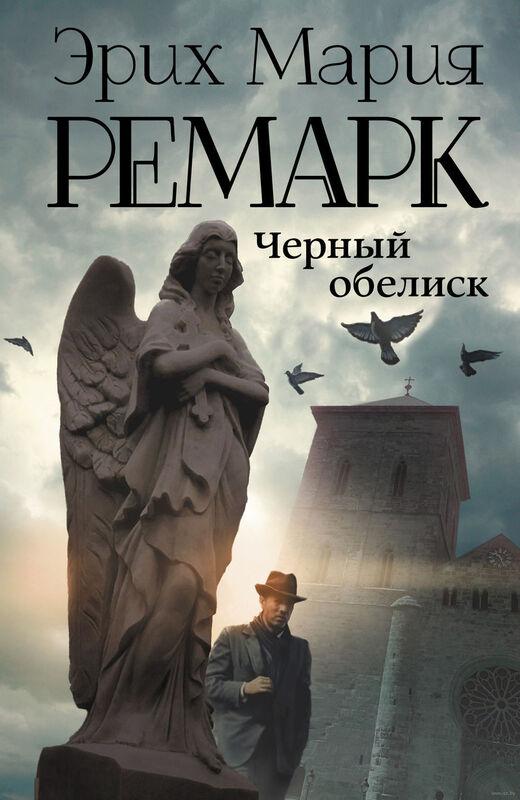 Книжный магазин Э.М. Ремарк Книга «Черный обелиск» - фото 1