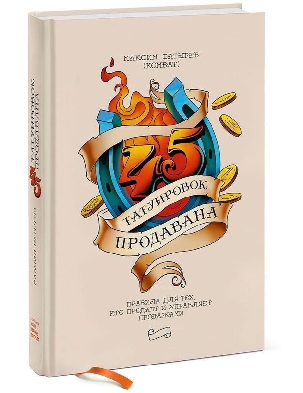 Книжный магазин Максим Батырев Книга «45 татуировок продавана. Правила для тех кто продаёт и управляет продажами» - фото 1