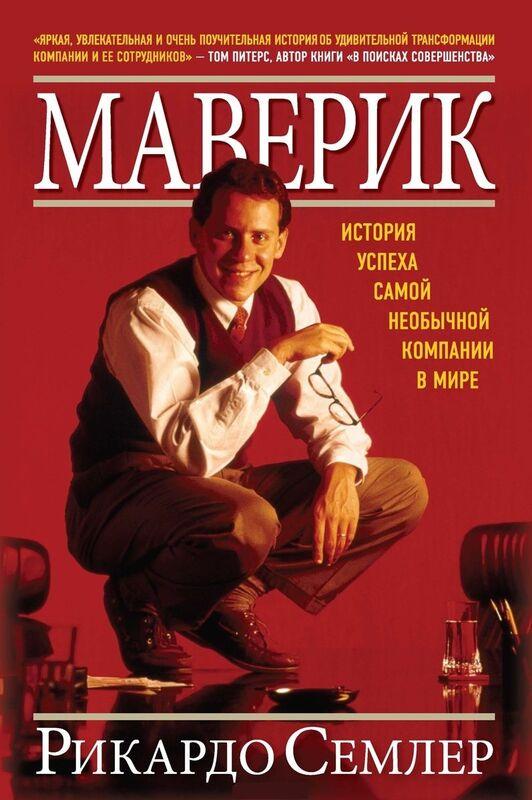 Книжный магазин Рикардо Семлер Книга «Маверик. История успеха самой необычной компании в мире» - фото 1