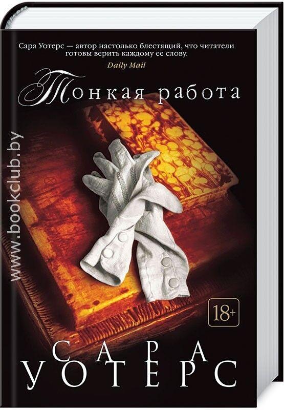 Книжный магазин Уотерс С. Книга «Тонкая работа» - фото 1