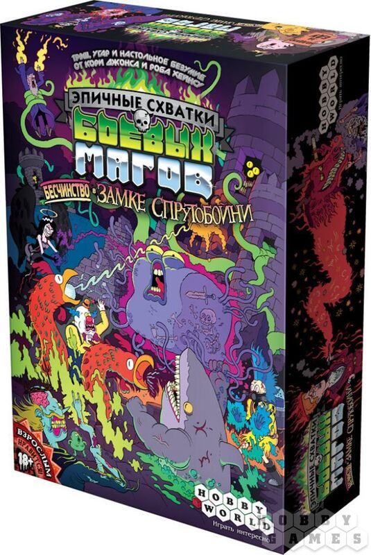 Подарок на Новый год Hobby World Настольная игра «Эпичные схватки боевых магов: Бесчинство в замке Спрутобойни» - фото 1