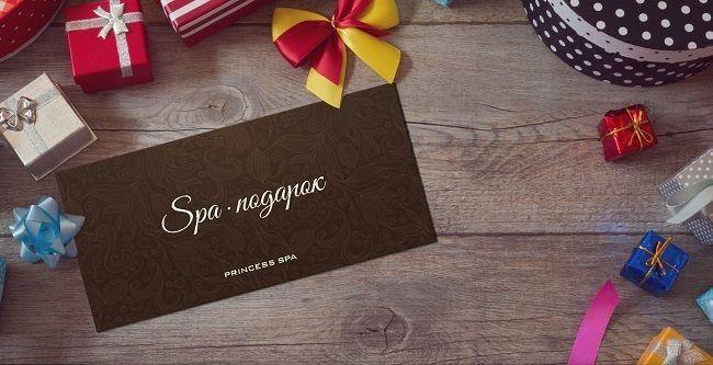 Магазин подарочных сертификатов Princess Spa Подарочный сертификат - фото 3