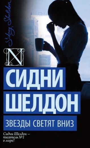 Книжный магазин Шелдон С. Книга «Звезды светят вниз» - фото 1