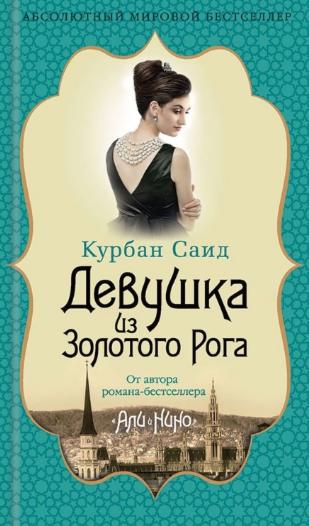 Книжный магазин Саид К. Книга «Девушка из Золотого Рога» - фото 1