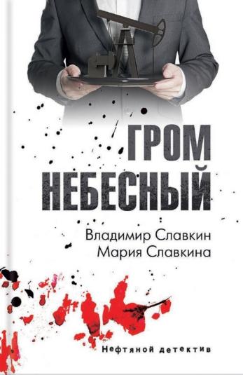 Книжный магазин Славкина М. Книга «Гром небесный» - фото 1