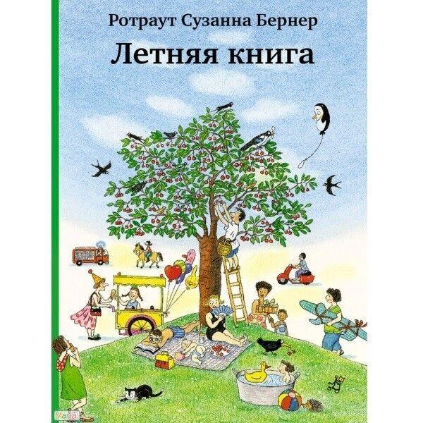 Книжный магазин Ротраут Сузанна Бернер Книга «Летняя книга» - фото 1