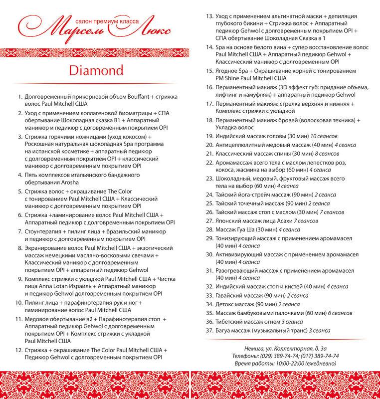 Магазин подарочных сертификатов Марсель Подарочная карта Diamond с 37 незабываемыми впечатлениями на выбор от салона - фото 2