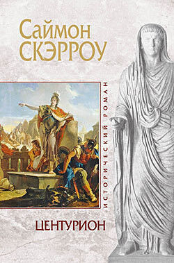 Книжный магазин Саймон Скэрроу Книга «Центурион» - фото 1