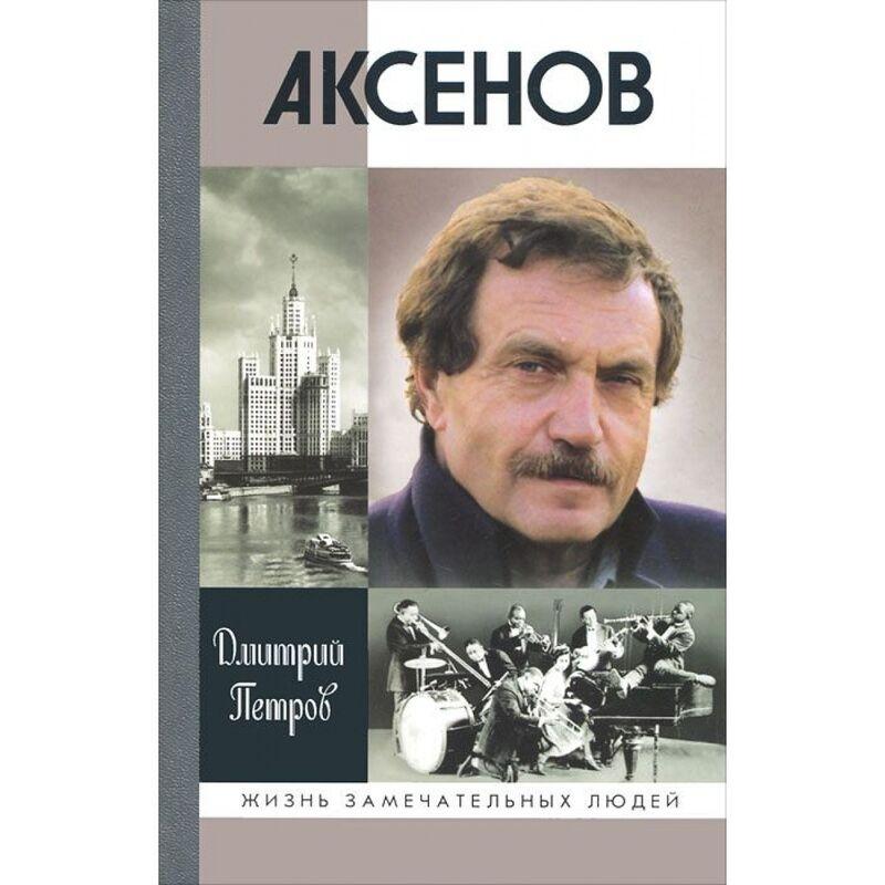 Книжный магазин Дмитрий Петров Книга «Аксенов» - фото 1