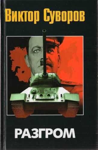 Книжный магазин В. Суворов Книга «Разгром» - фото 1