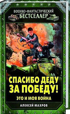 Книжный магазин Алексей Махров Книга «Спасибо деду за победу!». Это и моя война» - фото 1