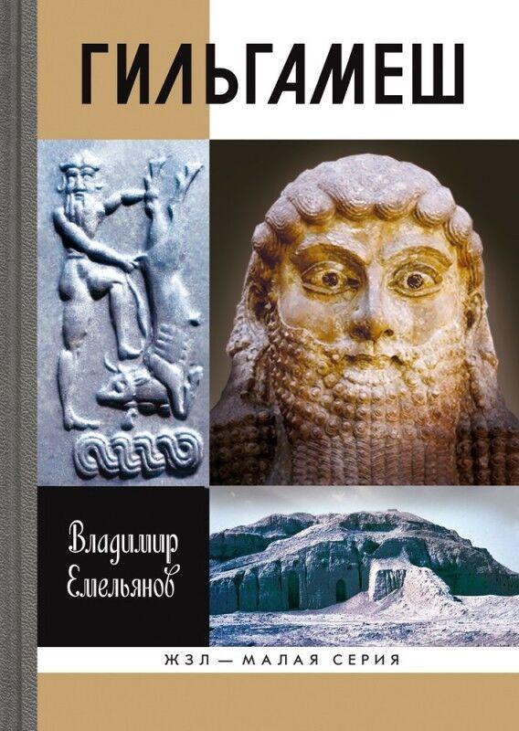 Книжный магазин В. Емельянов Книга «Гильгамеш. Биография легенды» - фото 1