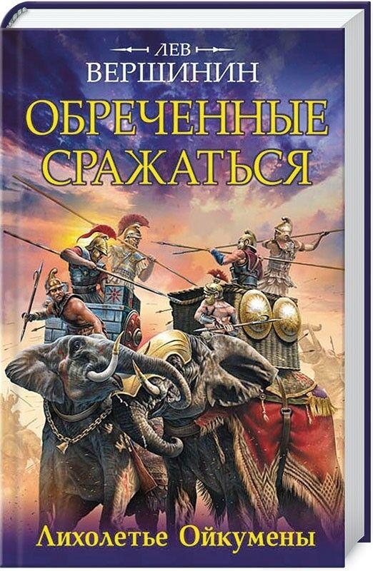 Книжный магазин Вершинин Л. Книга «Обреченные сражаться. Лихолетье Ойкумены» - фото 1