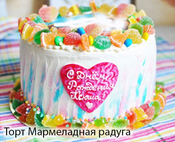 Торт Tortas Торт «Мармеладная радуга» - фото 1