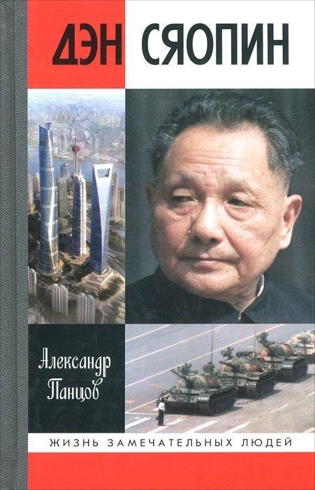 Книжный магазин Александр Панцов Книга «Дэн Сяопин» - фото 1