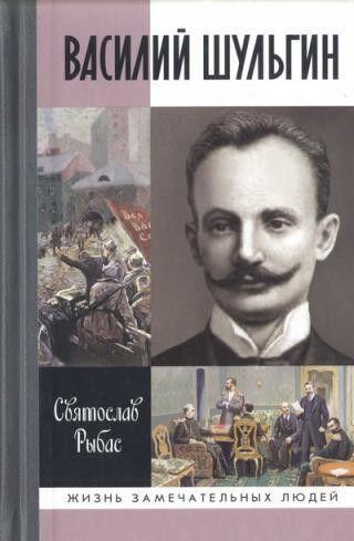Книжный магазин Святослав Рыбас Книга «Василий Шульгин» - фото 1