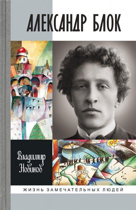 Книжный магазин В. Новиков Книга «Александр Блок» - фото 1