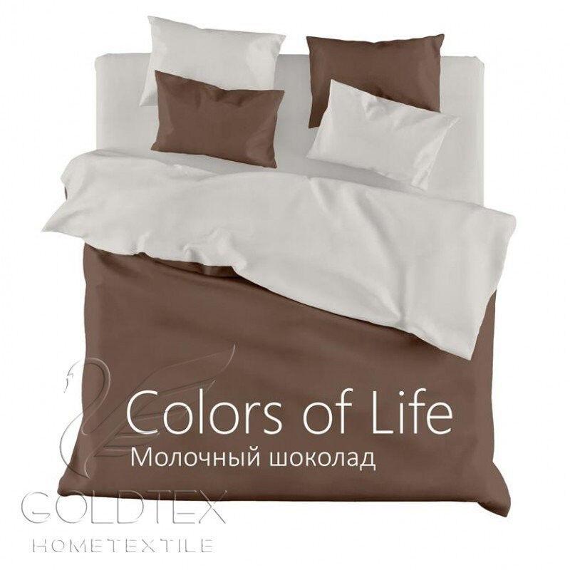 Подарок Голдтекс Двуспальное однотонное белье «Color of Life» Молочный шоколад - фото 1
