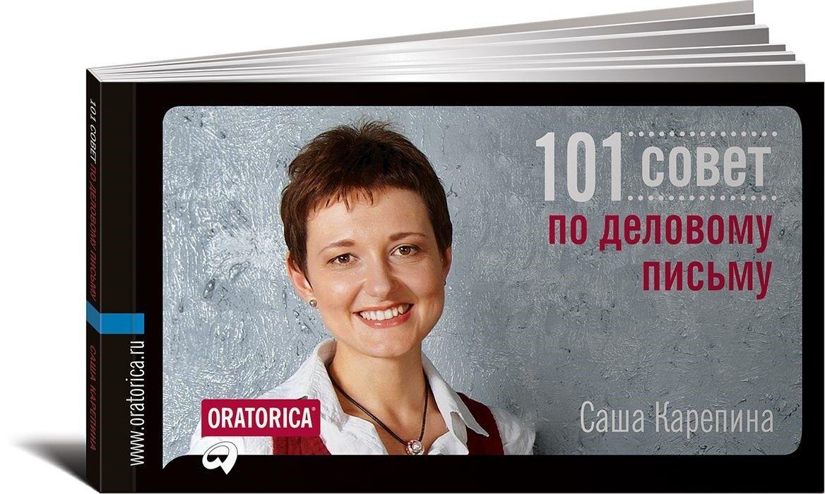 Книжный магазин Саша Карепина Книга «101 совет по деловому письму» - фото 1