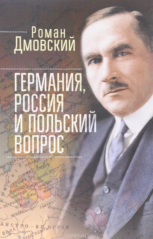 Книжный магазин Роман Дмовский Книга «Германия,Россия и Польский вопрос» - фото 1