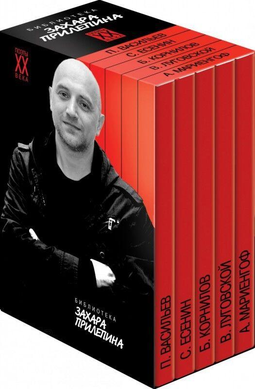 Книжный магазин Захар Прилепин Книга «Библиотека Захара Прилепина. Комплект 5 томов» - фото 1