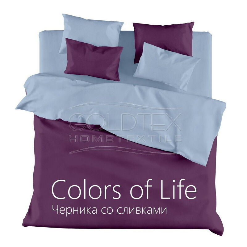 Подарок Голдтекс Сатиновое двухстороннее постельное бель «Color of Life» Черника Со Сливками - фото 1