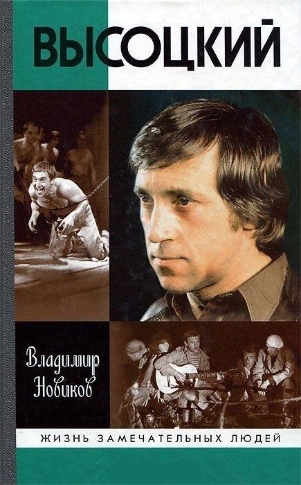 Книжный магазин В. Новиков Книга «Высоцкий» - фото 1