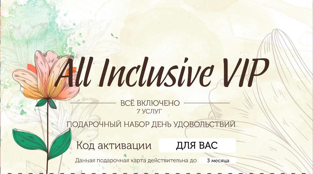 Магазин подарочных сертификатов Presente.by Подарочная карта «All Inclusive VIP» - фото 2