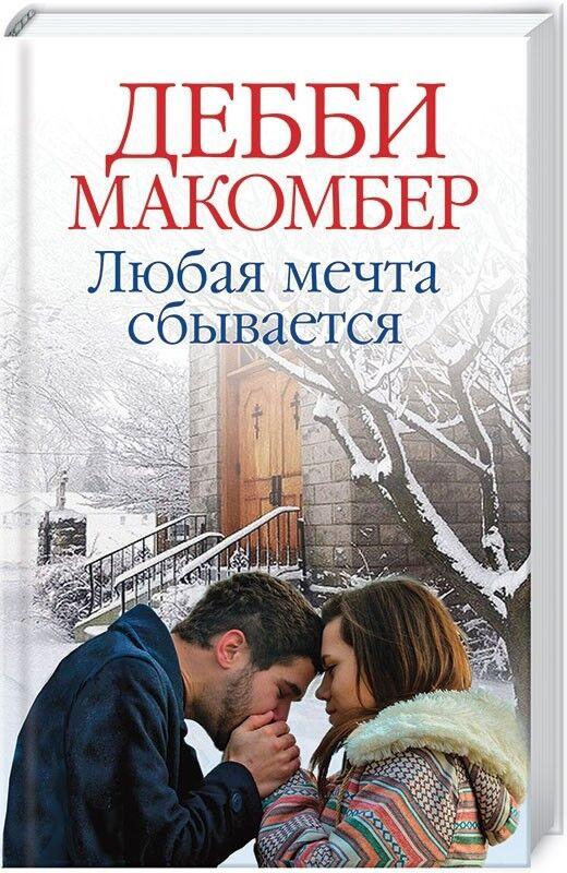 Книжный магазин Макомбер Д. Книга «Любая мечта сбывается» - фото 1