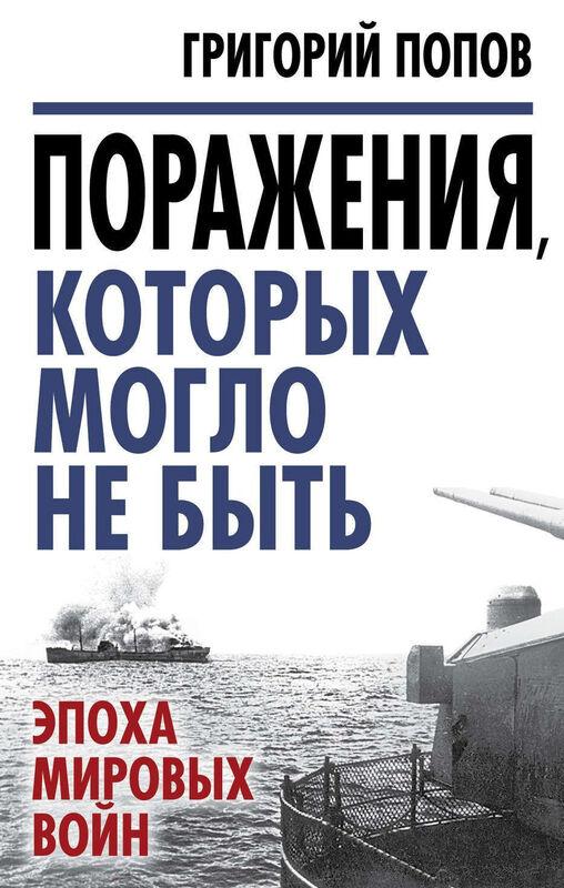 Книжный магазин Г. Попов Книга «Поражения, которых могло не быть. Эпоха мировых войн» - фото 1