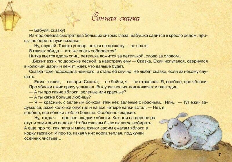 Книжный магазин О. П. Юрченко Книга «Сонные сказки» - фото 4