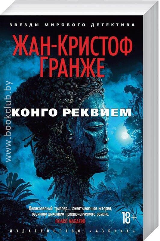 Книжный магазин Гранже Ж.-К. Книга «Конго Реквием» - фото 1