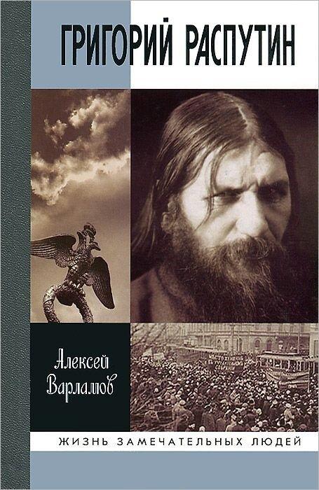 Книжный магазин А. Н. Варламов Книга «Григорий Распутин» - фото 1