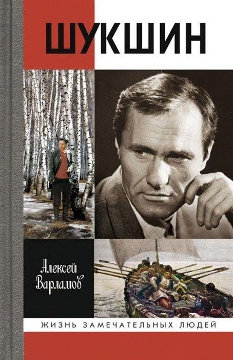 Книжный магазин А. Н. Варламов Книга «Шукшин» - фото 1