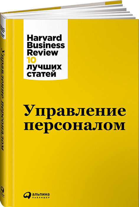Книжный магазин Harvard Business Review Книга «Управление персоналом» - фото 1