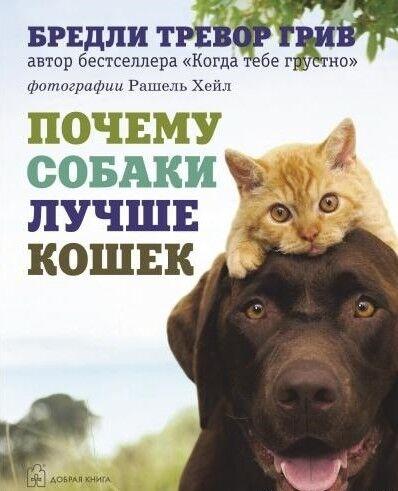 Книжный магазин Бредли Тревор Грив Книга «Почему собаки лучше кошек» - фото 1
