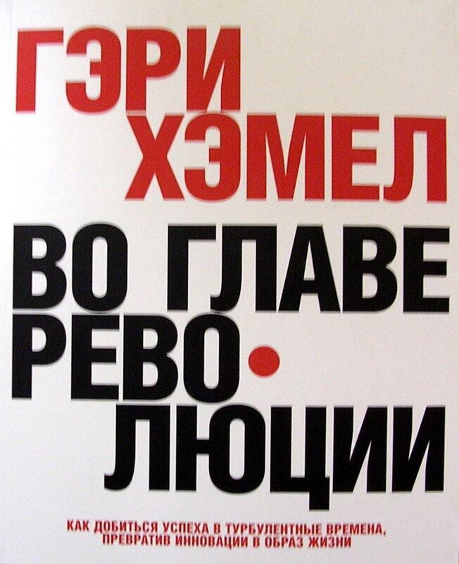 Книжный магазин Гэри Хэмел Книга «Во главе революции» - фото 1