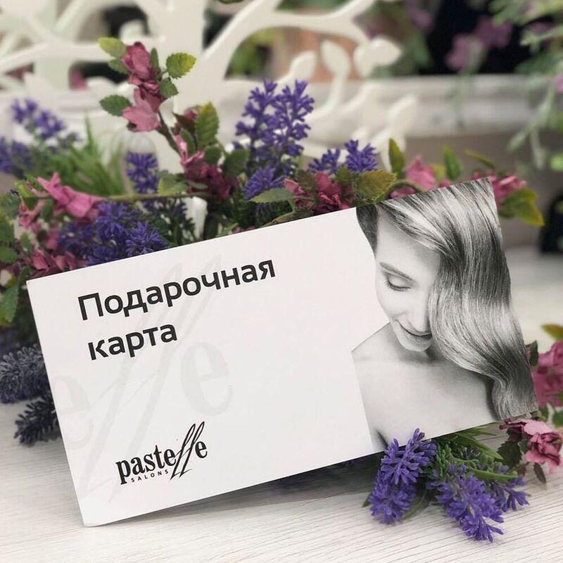 Магазин подарочных сертификатов Pastelle Подарочный сертификат - фото 1