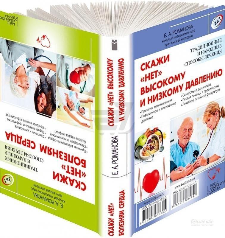 Книжный магазин Романова Е.А. Книга «2 в 1. Скажи «нет» болезням сердца + Скажи «нет» высокому и низкому давлению» - фото 2