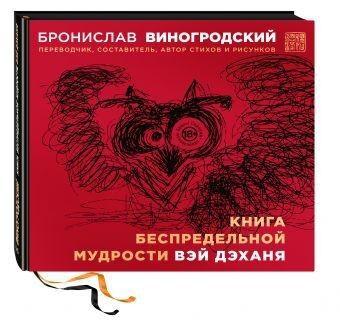 Книжный магазин Б. Виногродский Книга «Книга беспредельной мудрости Вэй Дэханя» - фото 1