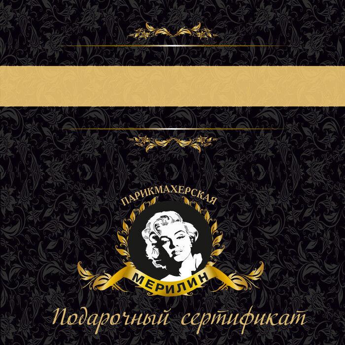 Магазин подарочных сертификатов Мерилин Подарочный сертификат - фото 1