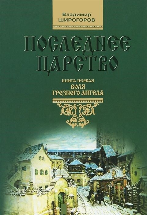 Книжный магазин Владимир Широгоров Книга «Последнее царство. Книга 1. Воля грозного ангела» - фото 1