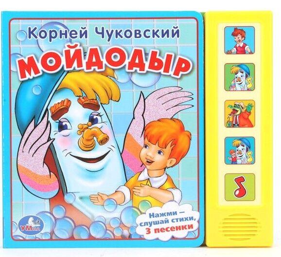 Книжный магазин Корней Чуковский Звуковая книга «Мойдодыр» - фото 1