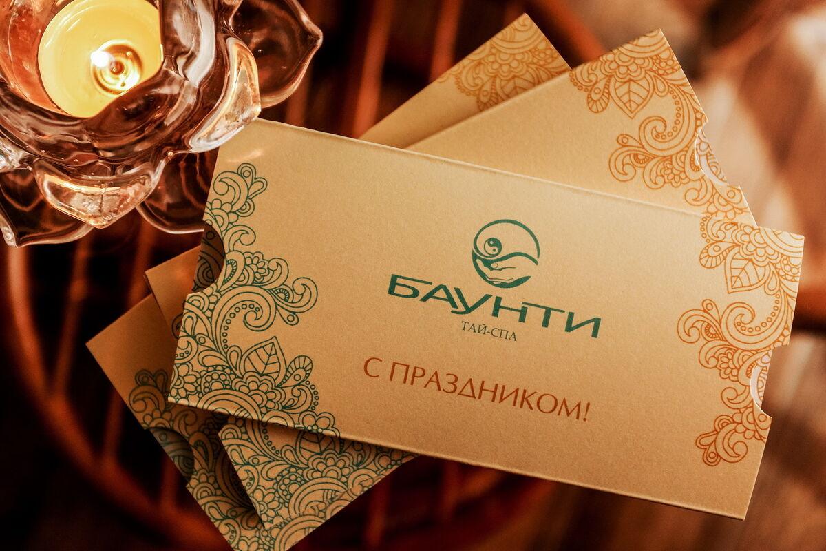 Магазин подарочных сертификатов Баунти тай-спа Подарочный сертификат на услуги салона - фото 3