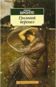Книжный магазин Эмили Бронте Книга «Грозовой перевал» - фото 1