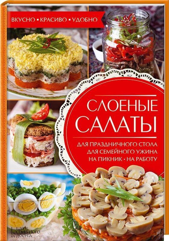 Книжный магазин А. Черкашина Книга «Слоеные салаты» - фото 1