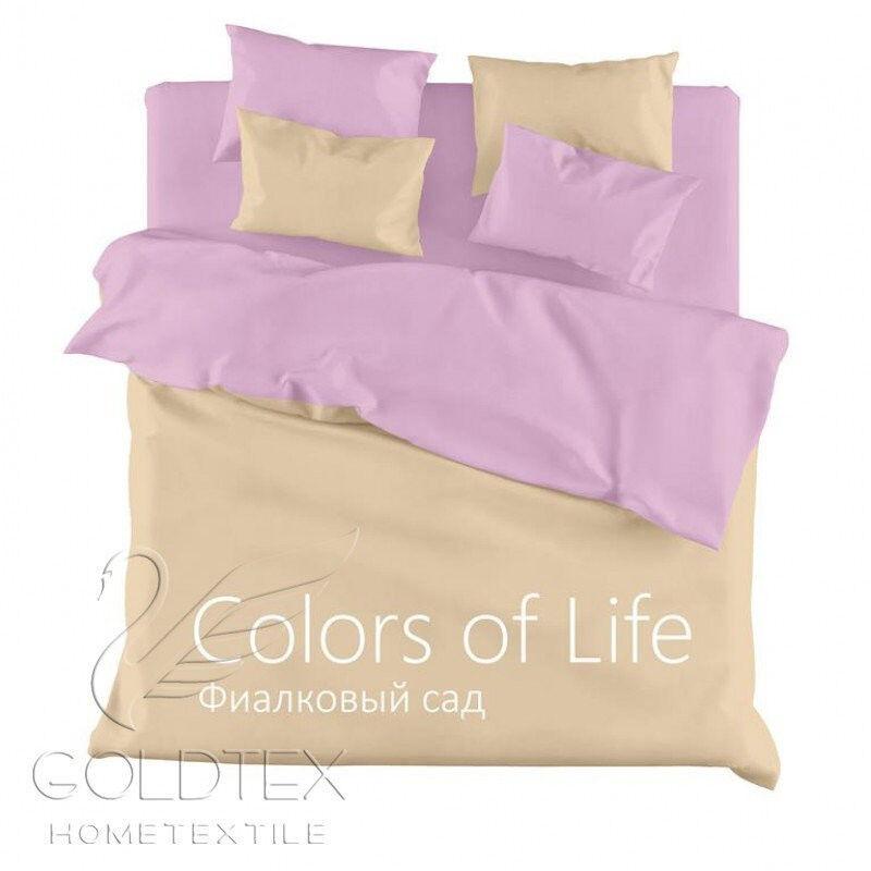 Подарок Голдтекс Двуспальное однотонное белье «Color of Life» Фиалковый сад - фото 1